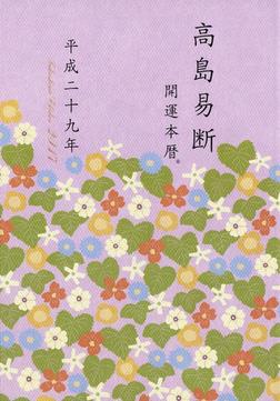 高島易断開運本暦 平成二十九年(特装版)-電子書籍
