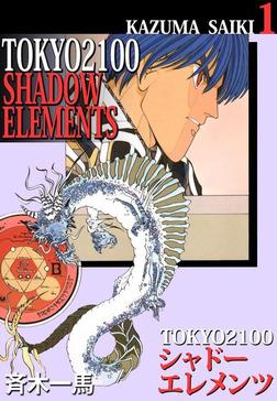 TOKYO 2100 シャドーエレメンツ(1)-電子書籍