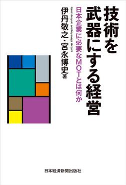 技術を武器にする経営--日本企業に必要なMOTとは何か-電子書籍