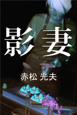 影妻-電子書籍
