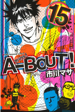 A-BOUT!(15)-電子書籍
