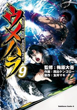 ウメハラ FIGHTING GAMERS!(9)-電子書籍