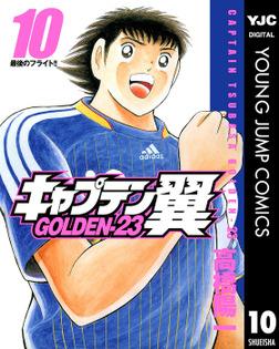 キャプテン翼 GOLDEN-23 10-電子書籍
