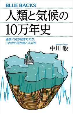 人類と気候の10万年史 過去に何が起きたのか、これから何が起こるのか-電子書籍