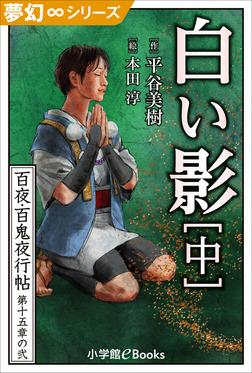 夢幻∞シリーズ 百夜・百鬼夜行帖86 白い影(中)-電子書籍