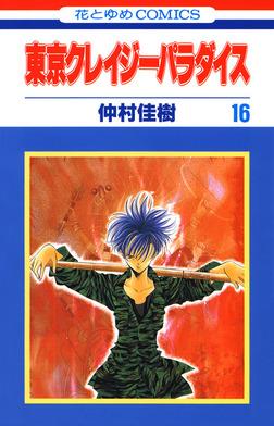 東京クレイジーパラダイス 16巻-電子書籍