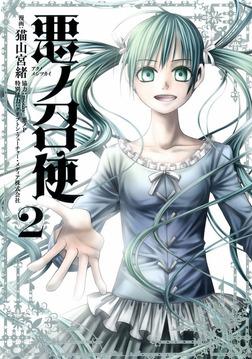 悪ノ召使 (2)-電子書籍