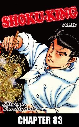 SHOKU-KING, Chapter 83-電子書籍