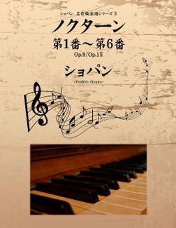 ショパン 名作曲楽譜シリーズ5 ノクターン第1番~第6番 Op.9/Op.15-電子書籍