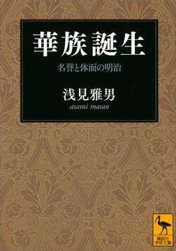 華族誕生 名誉と体面の明治-電子書籍