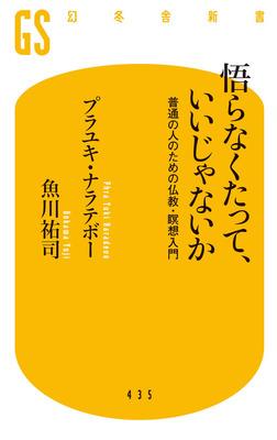 悟らなくたって、いいじゃないか 普通の人のための仏教・瞑想入門-電子書籍