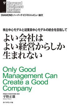 よい会社はよい経営からしか生まれない-電子書籍