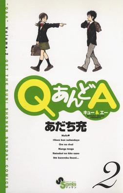 QあんどA(2)-電子書籍