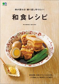 体が変わる!繰り返し作りたい!和食レシピ-電子書籍