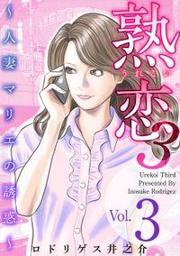 熟恋3~人妻マリエの誘惑~ 3巻