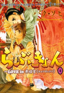 らぶきょん~LOVE in 景福宮(4)-電子書籍