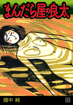 まんだら屋の良太(33)-電子書籍