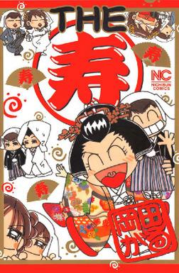 THE 寿-電子書籍