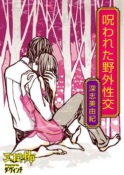 呪われた野外性交-電子書籍