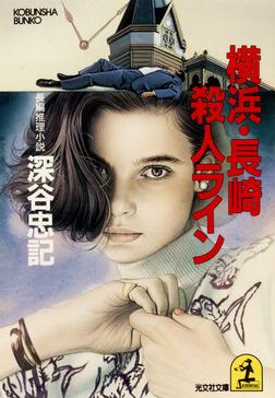 横浜・長崎殺人ライン-電子書籍