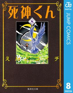 死神くん 8-電子書籍
