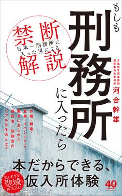 もしも刑務所に入ったら - 「日本一刑務所に入った男」による禁断解説 --電子書籍