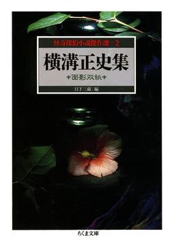 横溝正史集 面影双紙 ――怪奇探偵小説傑作選2-電子書籍