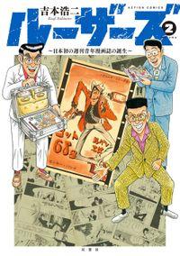 ルーザーズ~日本初の週刊青年漫画誌の誕生~ : 2