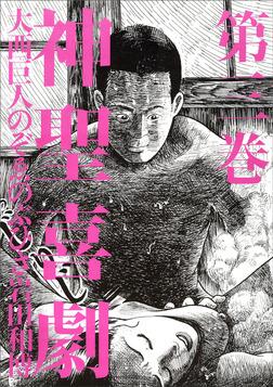 神聖喜劇 第三巻-電子書籍