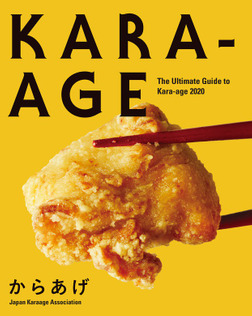 The Ultimate Guide to Kara-age 2020-電子書籍