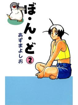 ぼ・ん・ど2巻-電子書籍