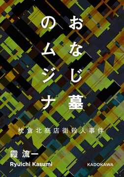 おなじ墓のムジナ 枕倉北商店街殺人事件-電子書籍