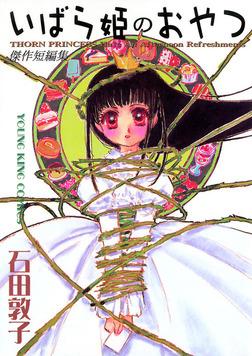 いばら姫のおやつ-電子書籍