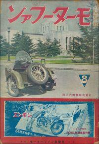 モーターファン 1939年 昭和14年 08月15日号