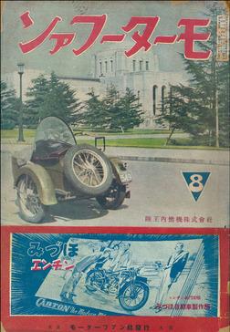 モーターファン 1939年 昭和14年 08月15日号-電子書籍