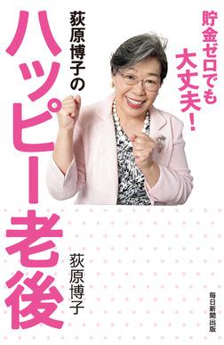 荻原博子のハッピー老後 預金ゼロでも大丈夫!-電子書籍