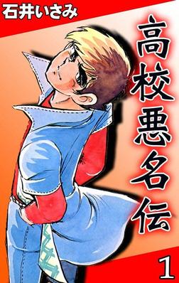 高校悪名伝 (1)-電子書籍