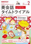 NHKラジオ 英会話タイムトライアル 2018年2月号