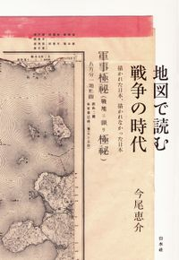 地図で読む戦争の時代:描かれた日本、描かれなかった日本