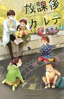 放課後カルテ(8)-電子書籍