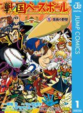 戦国ベースボール(ジャンプコミックスDIGITAL)