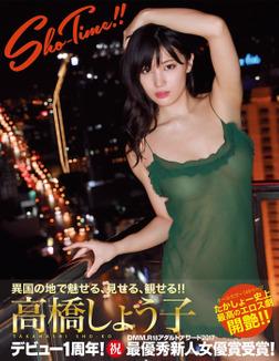 Sho‐Time!! 高橋しょう子写真集-電子書籍