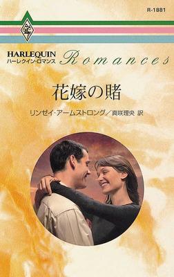 花嫁の賭-電子書籍
