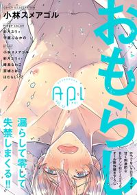 Api(アピ)【電子版】 vol.12 おもらし特集