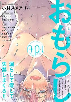 Api(アピ)【電子版】 vol.12 おもらし特集-電子書籍