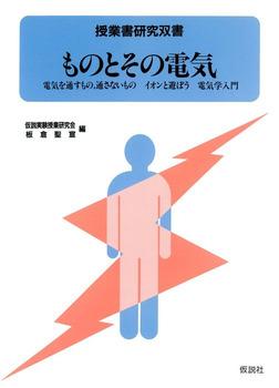 ものとその電気 電気を通すもの,通さないもの イオンと遊ぼう 電気学入門-電子書籍