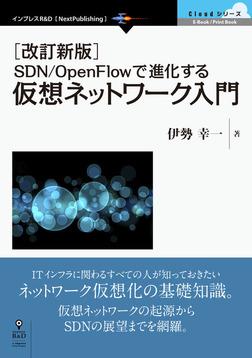 [改訂新版]SDN/OpenFlowで進化する仮想ネットワーク入門-電子書籍