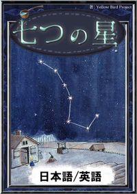 七つの星 【日本語/英語版】