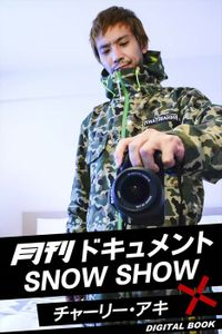 月刊ドキュメント SNOW SHOW×チャーリー・アキ