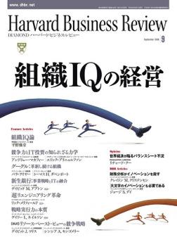 DIAMONDハーバード・ビジネス・レビュー 08年9月号-電子書籍